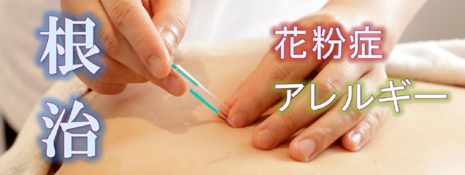 女性&子供のアトピー・花粉症|浜松市中区らぽーる鍼灸院